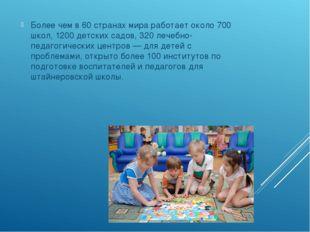 Более чем в 60 странах мира работает около 700 школ, 1200 детских садов, 320
