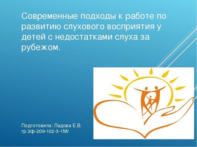 Подготовила: Ладова Е.В. гр.3ф-209-102-3-1Мг Современные подходы к работе по...