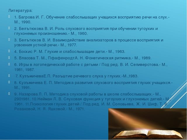 Литература: 1. Багрова И. Г. Обучение слабослышащих учащихся восприятию речи...