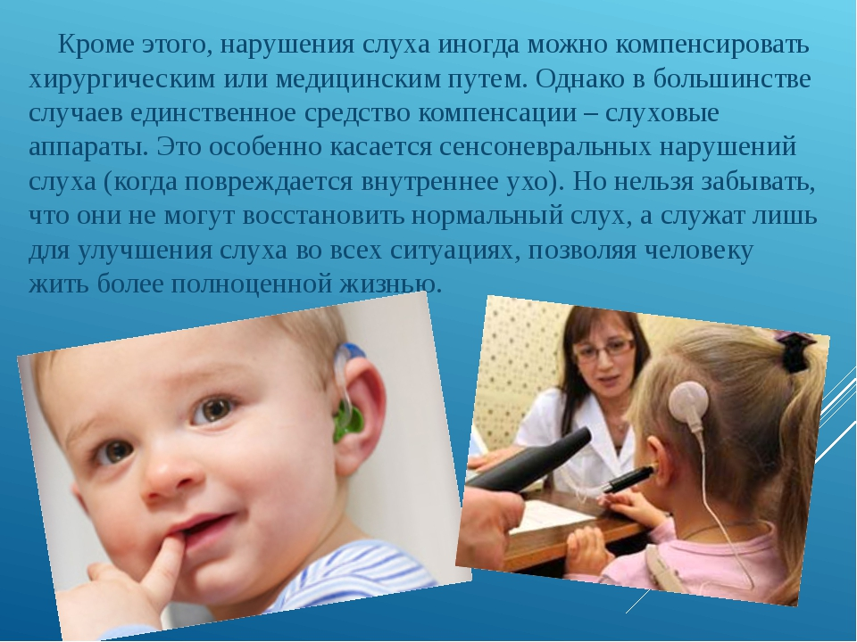 Кроме этого, нарушения слуха иногда можно компенсировать хирургическим или м...