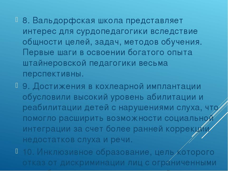 8. Вальдорфская школа представляет интерес для сурдопедагогики вследствие общ...
