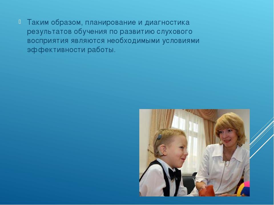 Таким образом, планирование и диагностика результатов обучения по развитию сл...