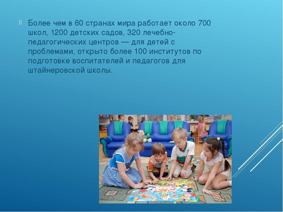 Более чем в 60 странах мира работает около 700 школ, 1200 детских садов, 320...