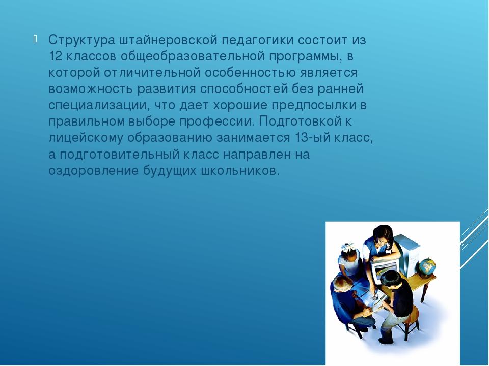 Структура штайнеровской педагогики состоит из 12 классов общеобразовательной...