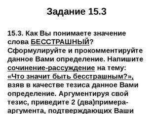 Задание 15.3 15.3. Как Вы понимаете значение слова БЕССТРАШНЫЙ? Сформулируйте
