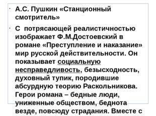 А.С. Пушкин «Станционный смотритель» С потрясающей реалистичностью изображае