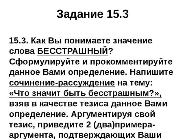 Задание 15.3 15.3. Как Вы понимаете значение слова БЕССТРАШНЫЙ? Сформулируйте...