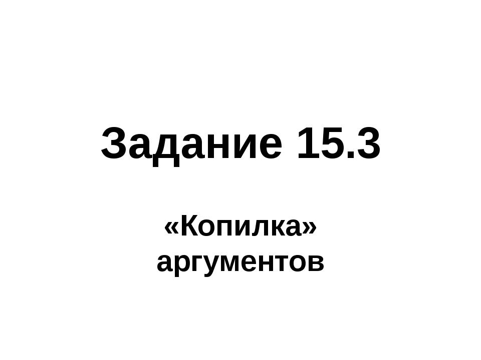 Задание 15.3 «Копилка» аргументов