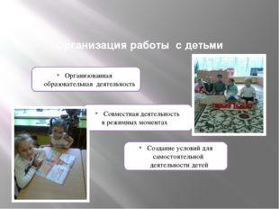 Организация работы с детьми Организованная образовательная деятельность Совме