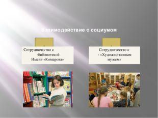Взаимодействие с социумом Сотрудничество с -библиотекой Имени«Комарова» Сотру