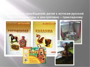 Материал по приобщению детей к истокам русской народной культуры и декоративн