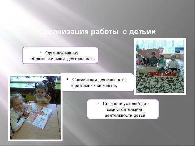 Организация работы с детьми Организованная образовательная деятельность Совме...