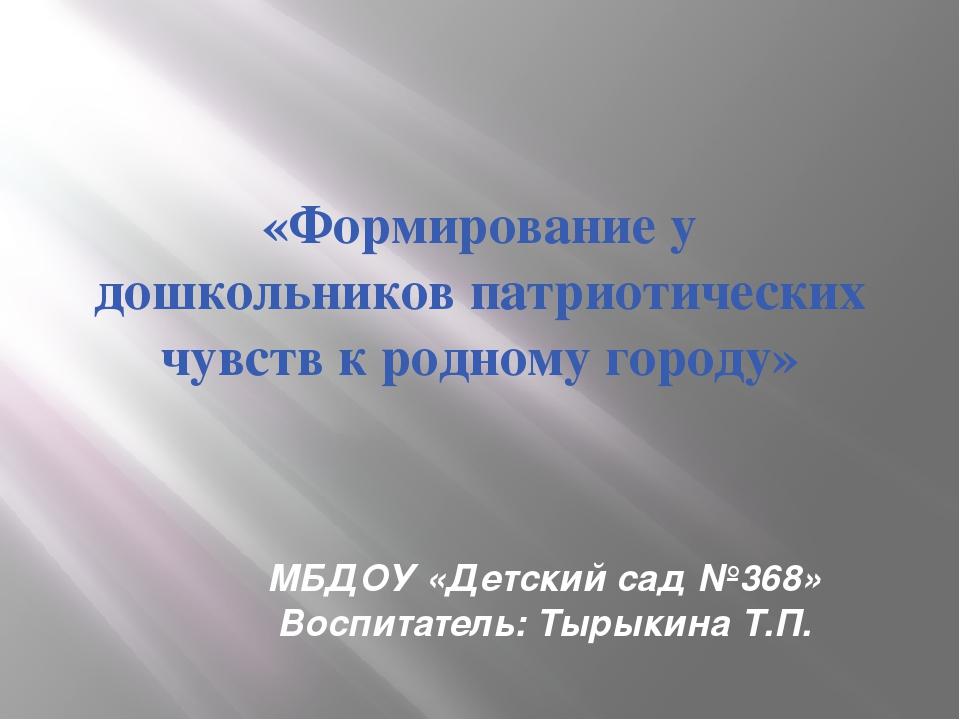 «Формирование у дошкольников патриотических чувств к родному городу» МБДОУ «Д...