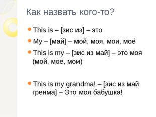 Как назвать кого-то? This is – [зис из] – это My – [май] – мой, моя, мои, моё