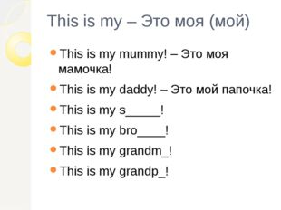 This is my – Это моя (мой) This is my mummy! – Это моя мамочка! This is my da