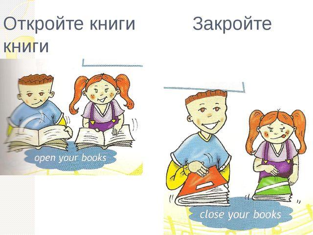 Откройте книги Закройте книги