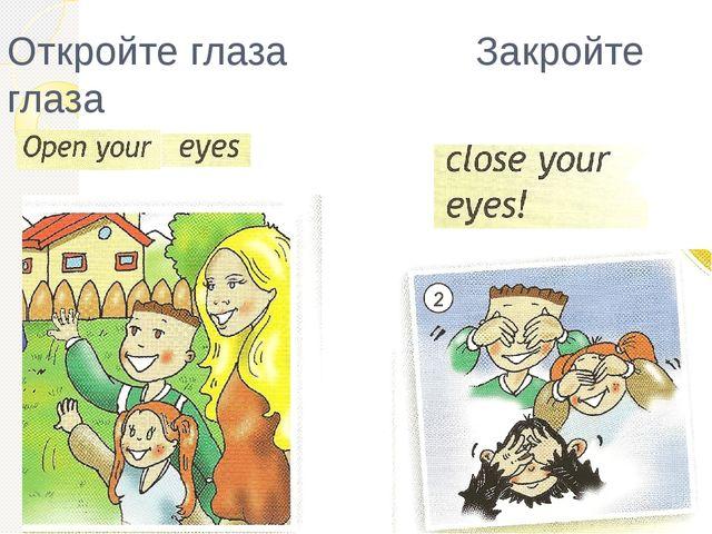 Откройте глаза Закройте глаза