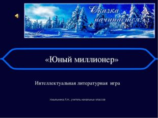 «Юный миллионер» Интеллектуальная литературная игра Хмыльнина Л.Н., учитель н