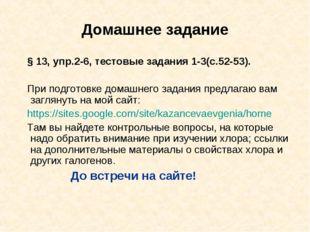 Домашнее задание § 13, упр.2-6, тестовые задания 1-3(с.52-53). При подготовке
