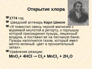 Открытие хлора 1774 год Шведский аптекарь Карл Шееле «Я поместил смесь черно