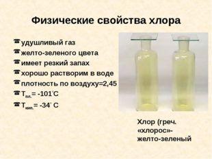 Физические свойства хлора удушливый газ желто-зеленого цвета имеет резкий зап