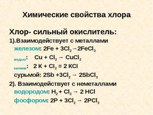 Химические свойства хлора Хлор- сильный окислитель: 1).Взаимодействует с мета