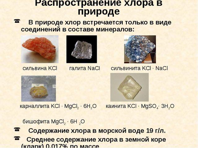 Распространение хлора в природе В природе хлор встречается только в виде соед...