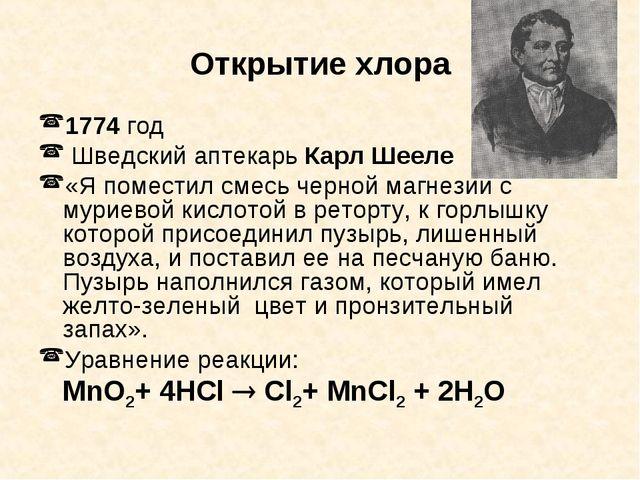 Открытие хлора 1774 год Шведский аптекарь Карл Шееле «Я поместил смесь черно...