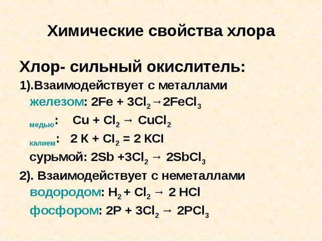 Химические свойства хлора Хлор- сильный окислитель: 1).Взаимодействует с мета...