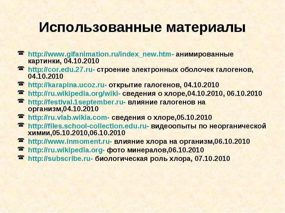 Использованные материалы http://www.gifanimation.ru/index_new.htm- анимирован...