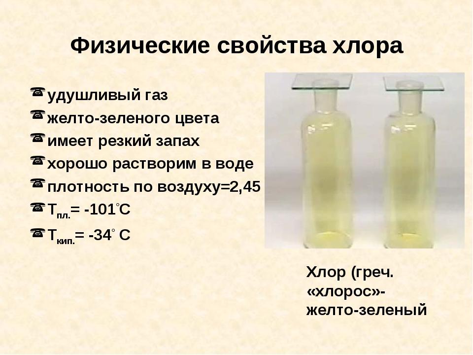 Физические свойства хлора удушливый газ желто-зеленого цвета имеет резкий зап...