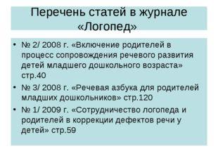 Перечень статей в журнале «Логопед» № 2/ 2008 г. «Включение родителей в проце