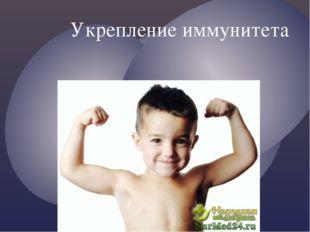Укрепление иммунитета {
