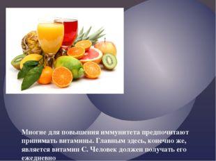 Многие для повышения иммунитета предпочитают принимать витамины. Главным здес