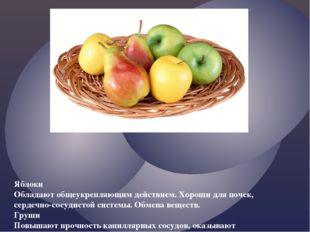 Яблоки Обладают общеукрепляющим действием. Хороши для почек, сердечно-сосуди
