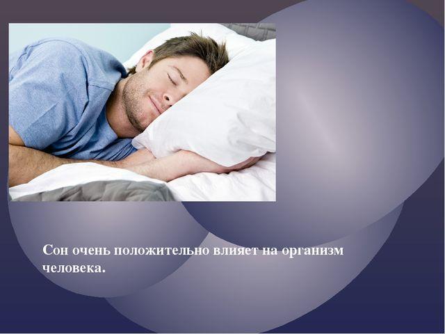 Сон очень положительно влияет на организм человека.