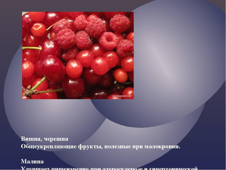 Вишня, черешня Общеукрепляющие фрукты, полезные при малокровии. Малина Улу...