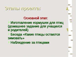 Этапы проекта: Основной этап: Изготовление кормушек для птиц (домашнее задани