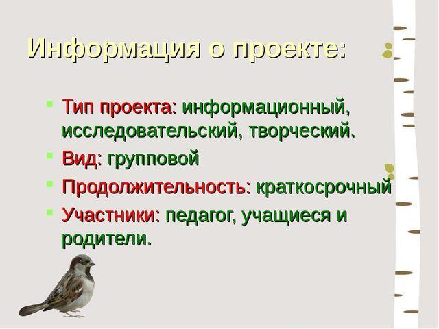 Информация о проекте: Тип проекта: информационный, исследовательский, творчес...