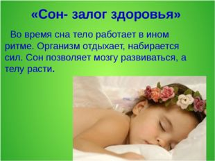 «Сон- залог здоровья» Во время сна тело работает в ином ритме. Организм отдых