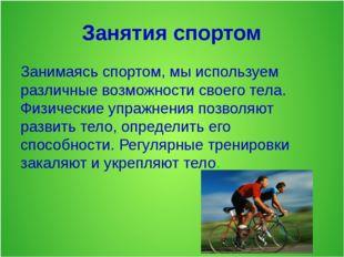 Занятия спортом Занимаясь спортом, мы используем различные возможности своего