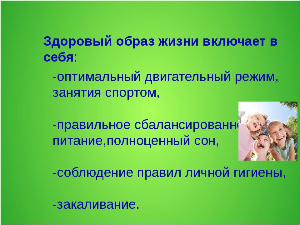 Здоровый образ жизни включает в себя: -оптимальный двигательный режим, заняти...