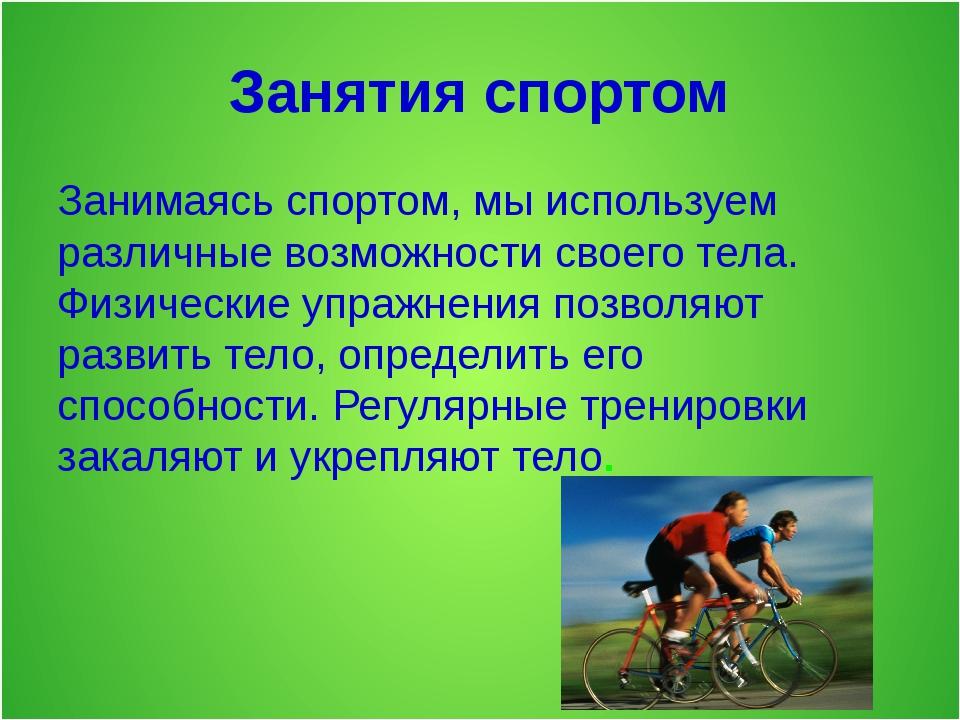 Занятия спортом Занимаясь спортом, мы используем различные возможности своего...