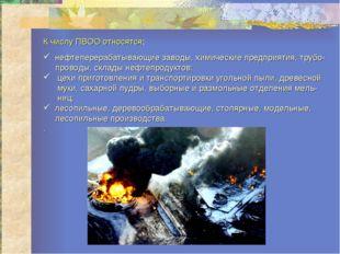 К числу ПВОО относятся: нефтеперерабатывающие заводы, химические предприятия,