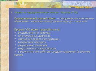 Аварии на гидродинамических опасных объектах (ГОО) Гидродинамический опасный