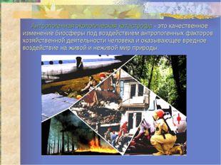 Антропогенная экологическая катастрофа- это качественное изменение биосферы