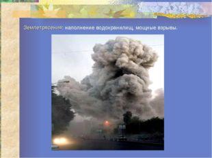 Землетрясения: наполнение водохранилищ, мощные взрывы.