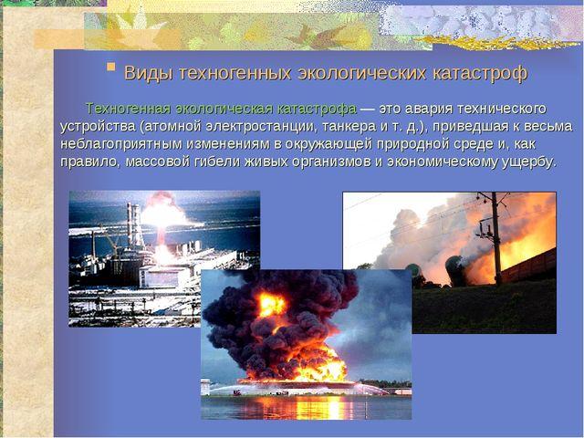 Виды техногенных экологических катастроф Техногенная экологическая катастроф...