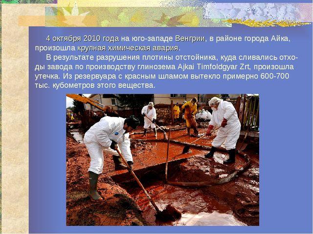 4 октября 2010 года на юго-западе Венгрии, в районе города Айка, произошла к...