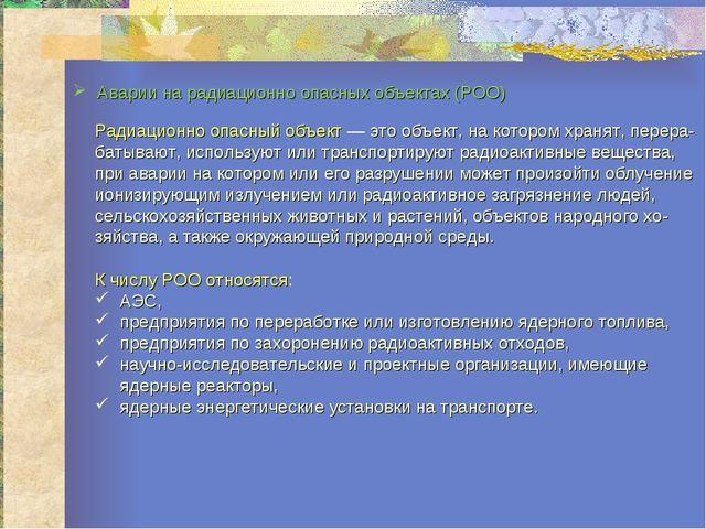 Аварии на радиационно опасных объектах (РОО) Радиационно опасный объект — эт...